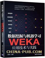 数据挖掘与机器学习――WEKA应用技术与实践