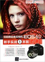 佳能数码单反相机EOS 6D新手实战1本就GO!