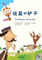 运盐的驴子(全两册)
