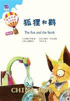 狐狸和鹳(含活动手册)