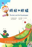 蚂蚁和蚱蜢(含活动手册)