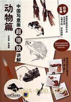 动物篇-中国写意画超细致讲解