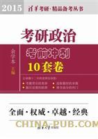 考研政治考前冲刺10套卷(2015)