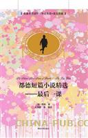 都德短篇小说精选――最后一课(名著双语读物・中文导读+英文原版)