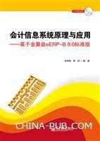 会计信息系统原理与应用――基于金算盘eERP-B 9.0标准版