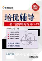 培优辅导――初二数学跟踪练习(下)RJ(双色)