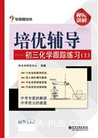 培优辅导――初三化学跟踪练习(上)(双色)