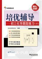 培优辅导――初三化学跟踪练习(下)(双色)