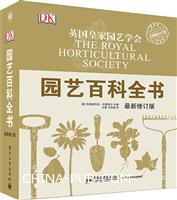 园艺百科全书(全彩)