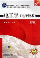 电工学-第2版-(电子技术 )