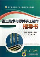 钳工技术与零件手工制作指导书