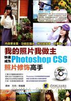 我的照片我做主-快速成为Photoshop CS6照片修饰高手-(含1DVD)