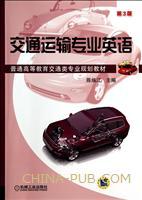 交通运输专业英语-第3版
