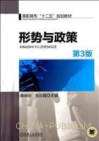 形势与政策-第3版