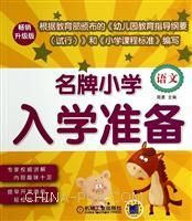 语文-名牌小学入学准备-畅销升级版