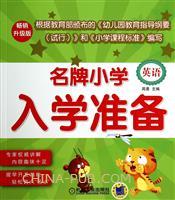 英语-名牌小学入学准备-畅销升级版