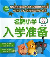 拼音与识字-名牌小学入学准备-畅销升级版