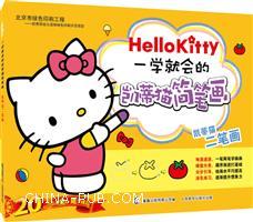 凯蒂猫二笔画-HelloKitty 一学就会的凯蒂猫简笔画