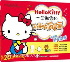 凯蒂猫简单涂画-HelloKitty 一学就会的凯蒂猫简笔画