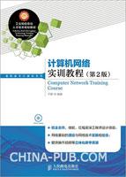计算机网络实训教程(第2版)