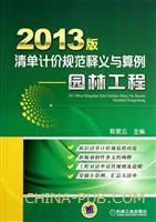 2013版清单计价规范释义与算例――园林工程