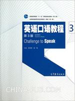 英语口语教程3(第三版)教师用书