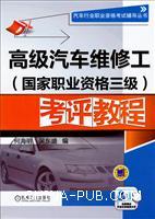 高级汽车维修工(国家职业资格三级)考评教程
