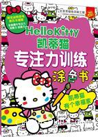 凯蒂猫有个幸福家-凯蒂猫专注力训练涂色书