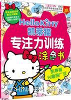 凯蒂猫兴趣很广泛-凯蒂猫专注力训练涂色书