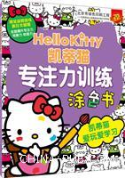 凯蒂猫爱玩爱学习-凯蒂猫专注力训练涂色书