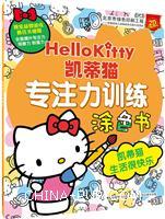 凯蒂猫生活很快乐-凯蒂猫专注力训练涂色书
