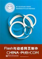 Flash与动感网页制作
