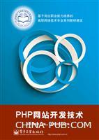 PHP网站开发技术