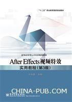 After Effects视频特效实用教程(第3版)