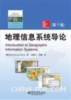 地理信息系统导论(第7版)
