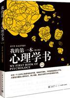 我的第一本心理学书(修订版)