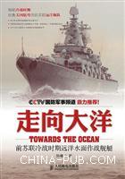 走向大洋:前苏联冷战时期远洋水面作战舰艇