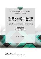 信号分析与处理(修订版)
