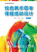 综合美术园本课程活动设计(大班上)(全彩)