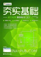 夯实基础――初三化学跟踪练习 (上册)(双色)
