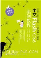 中文Flash CS6案例教程