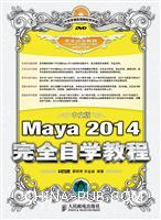 中文版Maya 2014完全自学教程