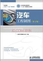 """汽车工程制图(第2版)(工业和信息化高职高专""""十二五""""规划教材立项项目)"""