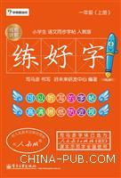 学而思--练好字 ・ 小学生语文同步字帖(人教版)(一年级上)(双色)