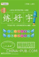 练好字 ・ 小学生语文同步字帖(人教版)(二年级)(上)