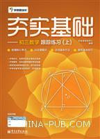 夯实基础――初三数学跟踪练习(上册)(双色)