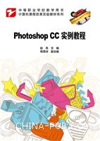 Photoshop CC案例教程