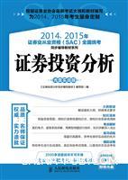 2014、2015年证券业从业资格(SAC)全国统考同步辅导教材系列――证券投资分析(光盘实战版)
