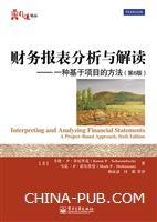 财务报表分析与解读――一种基于项目的方法(第6版)