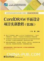 CorelDRAW平面设计项目实训教程(第2版)